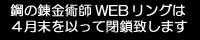 鋼の錬金術師Webリング